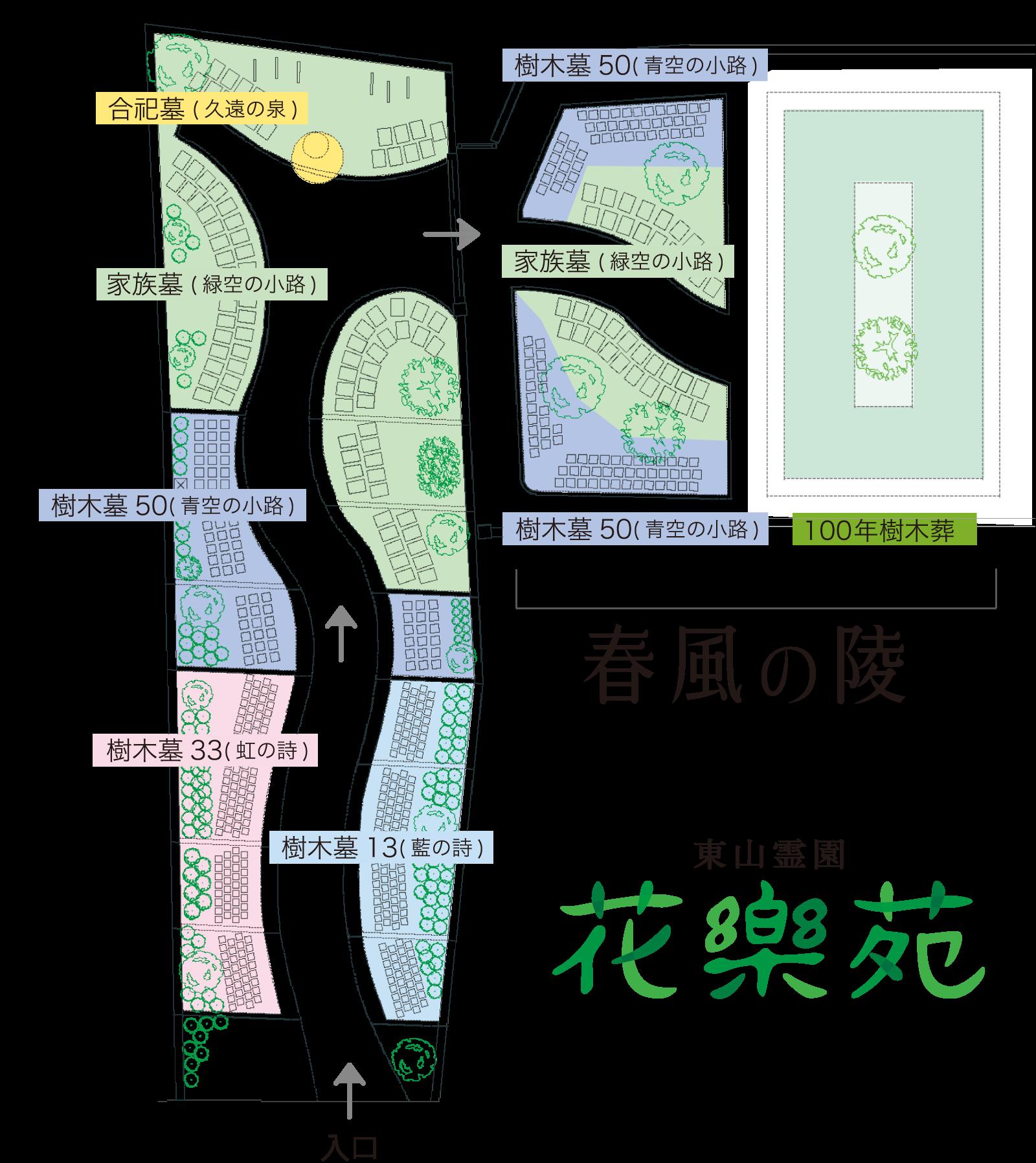 花樂苑・配置図
