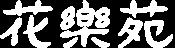 庭園墓 花樂苑 | 公式ホームページ 名古屋市守山区